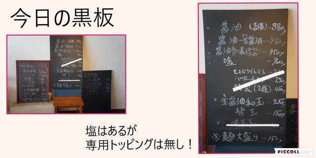 20198 ちゃるめらぐっぴ~「塩」「生醤油」@富山 8月12日 完全リニュアルの塩はまるでハーブに包まれた天国のような世界観!