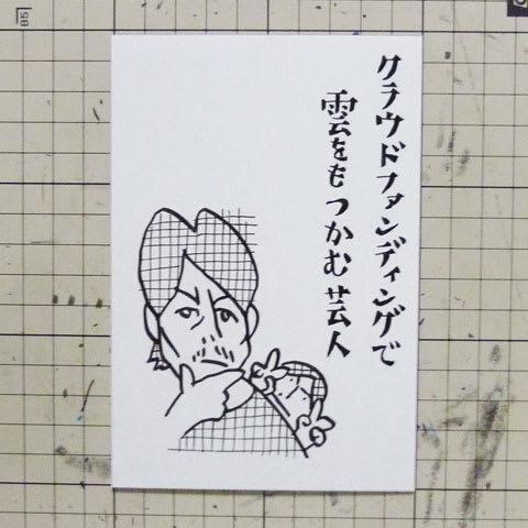 キングコング似顔絵イラスト画像