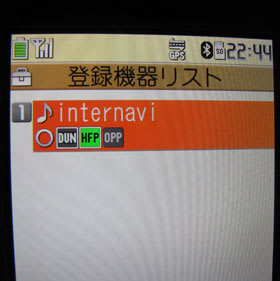 N-06Aの登録機器リスト画面にinternaviの表示