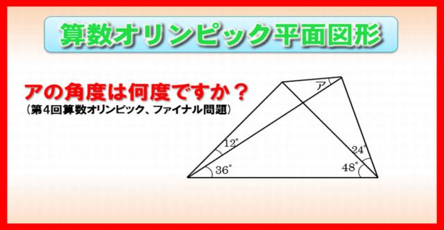 算数オリンピック平面図形全2問意外と難しい良問