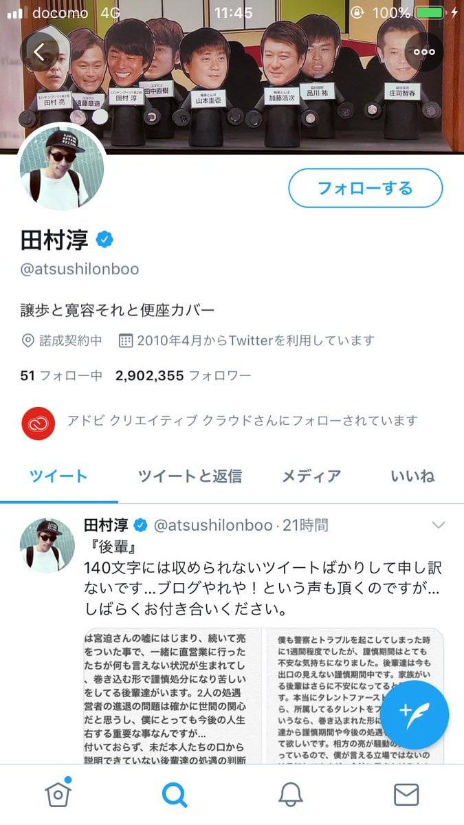 【悲報】 ロンブーココリコ品川庄司は極楽とんぼについていく模様wwwwwwwww