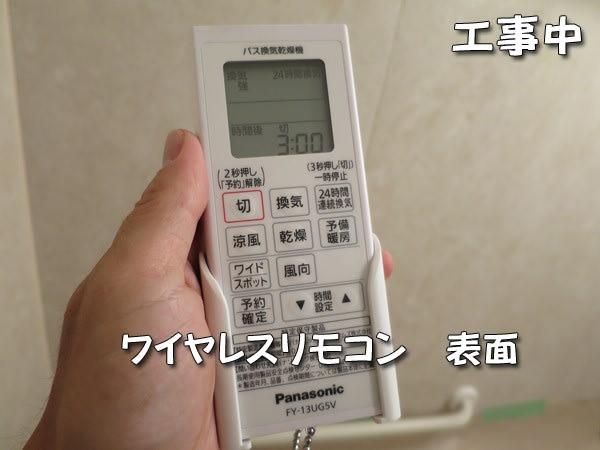 パナソニックFY-13UG5Vリモコン