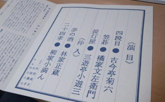 第530回TBS<br />  落語研究会