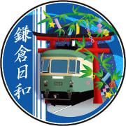 ニュースレター「鎌倉日和」第3号のロゴ