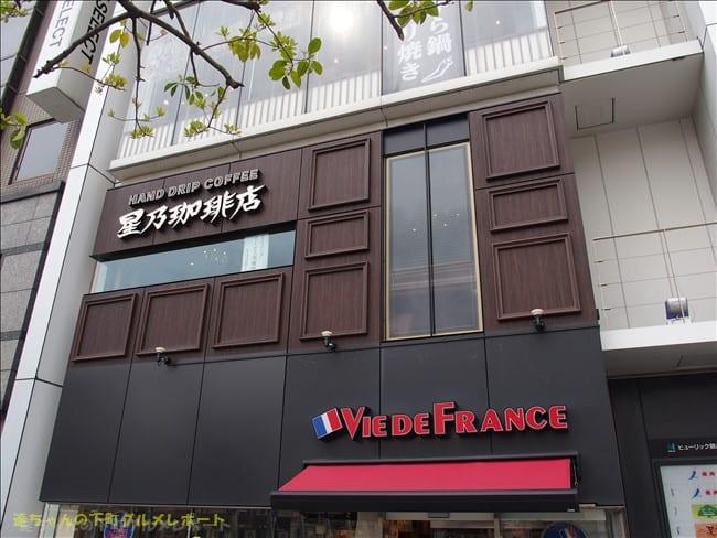 星乃 珈琲 店 錦糸 町