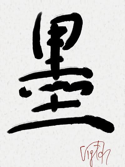 書道 絵師