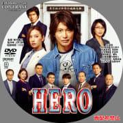 HERO (2015) - やまの 自作DVDレーベル CONTRAST 目次