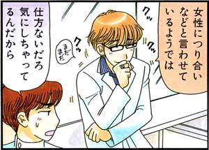 Manga_time_or_2012_06_p005