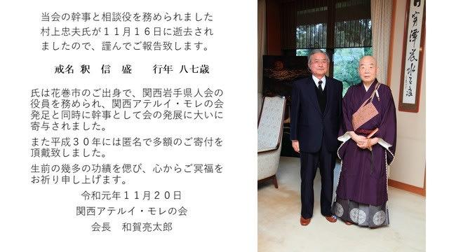 訃報:村上忠夫氏逝去のご報告 - 関西アテルイ・モレの会からのお知らせ