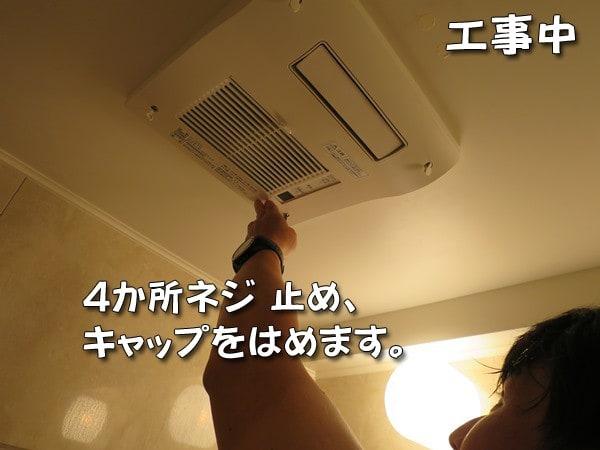 パナソニックFY-13UG5Vフタ固定