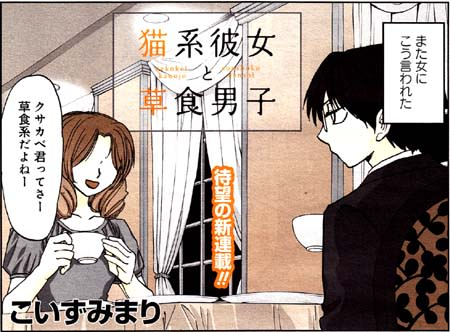 Manga_club_or_2013_08_p063