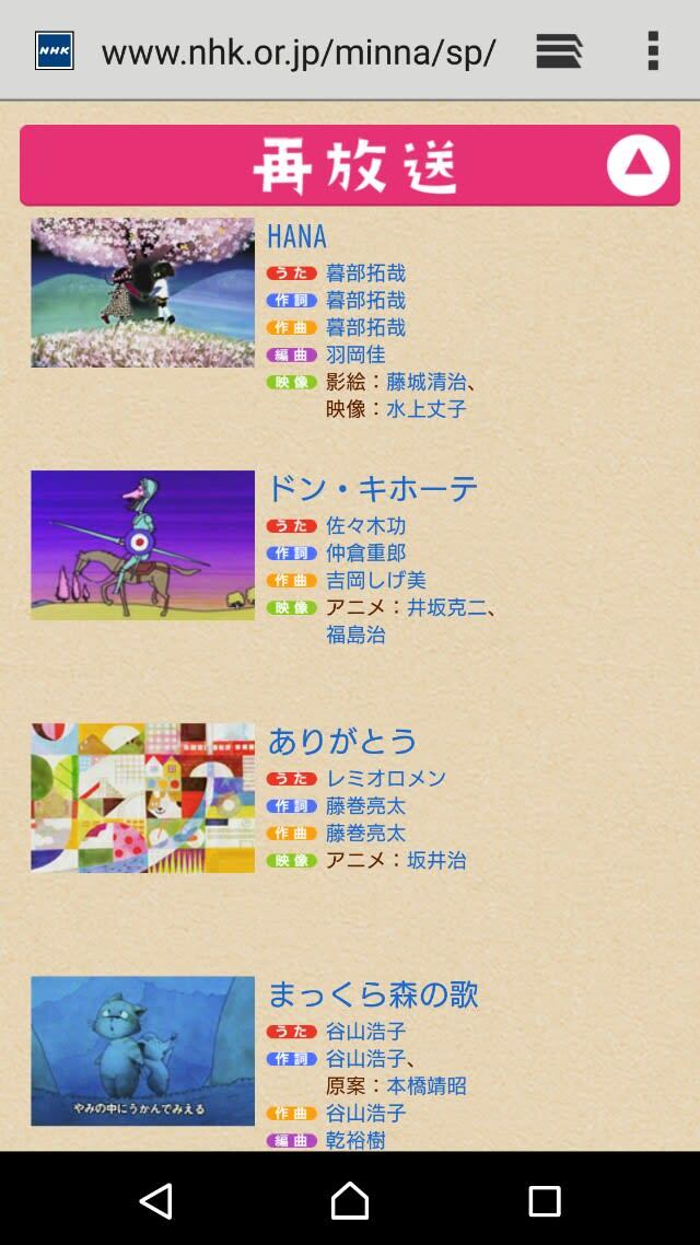 NHK みんなのうた 2016年2月・3...