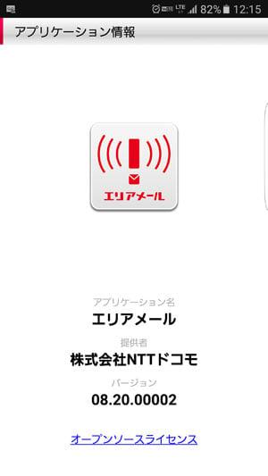 エリアメールアプリがバージョン08.20.00002にアップデート