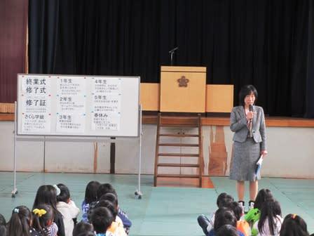 春休み 小学校