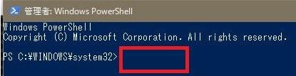 開いたWindows PowerShell管理者画面