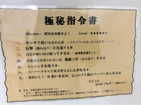 極秘指令書 - こじトラ~奮闘主...