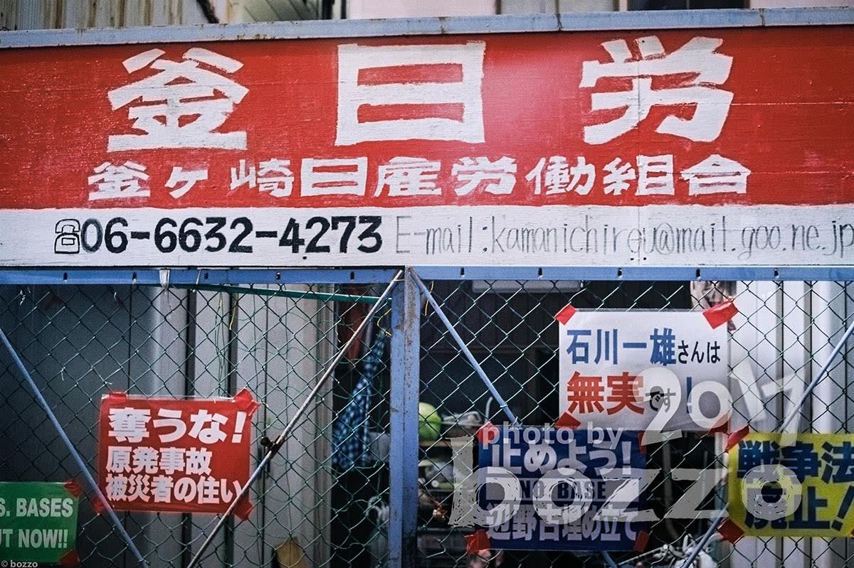 bozzo.jp】釜ヶ崎日雇労働組合 -...