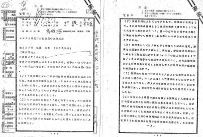 外務省機密費が沖縄復帰前の教職員組合対策費として流用されていた ...