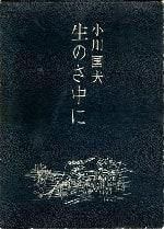 小川国夫】『生のさ中に』 ~醇乎たる言語空間~ - 語られる言葉の河へ