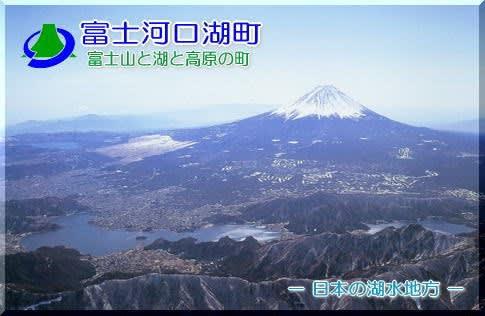 富士 河口湖 町 マスク