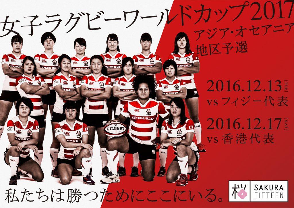 2017女子ワールドカップ アジア...