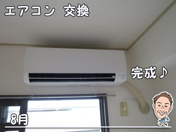 博多の建築士三兄弟_エアコンAS-A259H