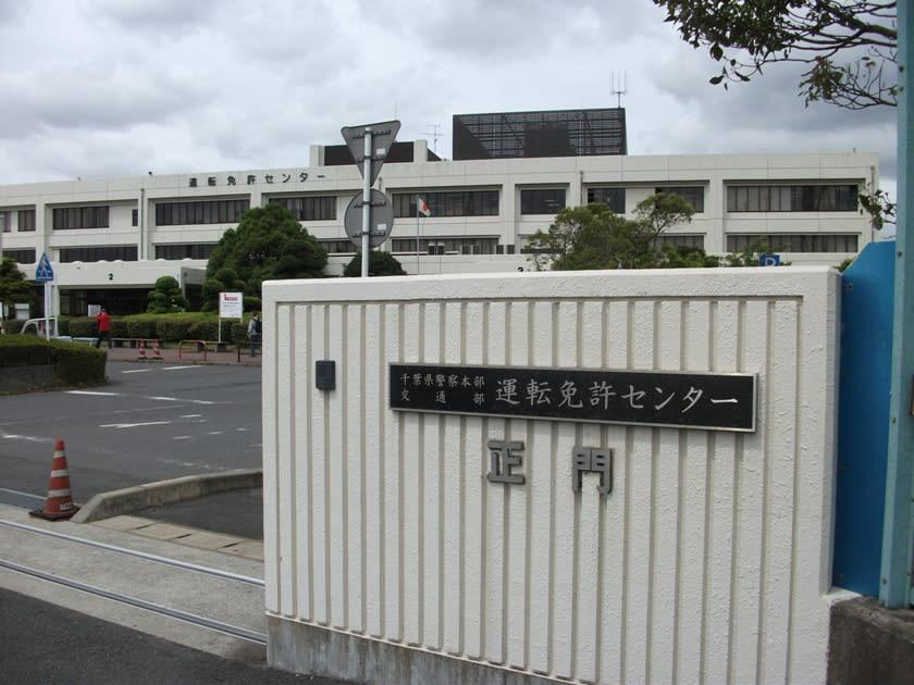 千葉運転免許センター 収入証紙