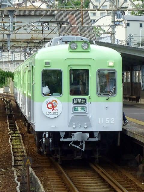 神戸電鉄1000系1151Fメモリアルトレイン1