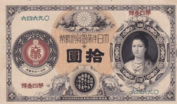 栄一 紙幣 渋沢