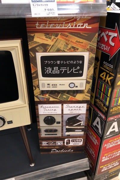 ブラウン管テレビのような液晶テレビ