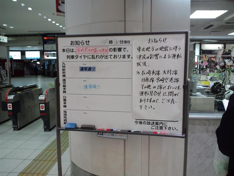 九州新幹線全線開業 - シャカリキ鹿児島