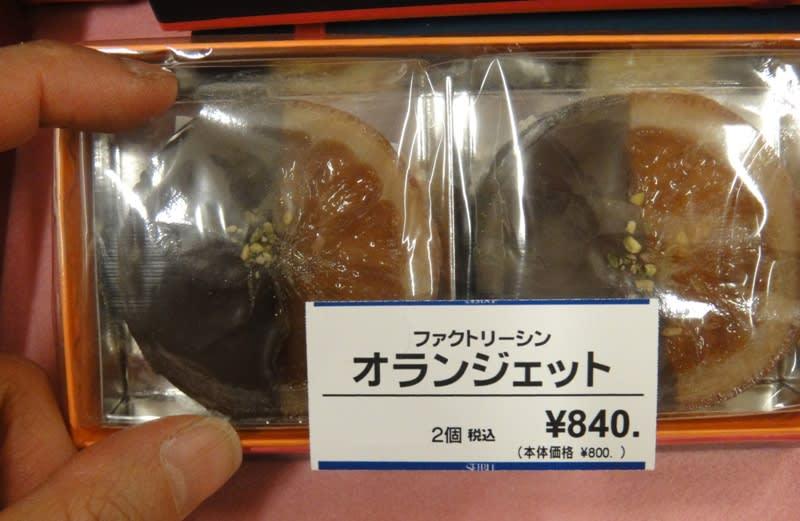 市販のオレンジチョコ