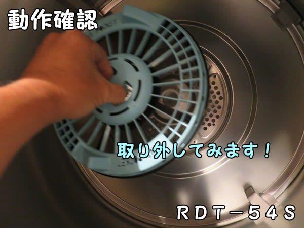 RDT-54S_糸くずポケット