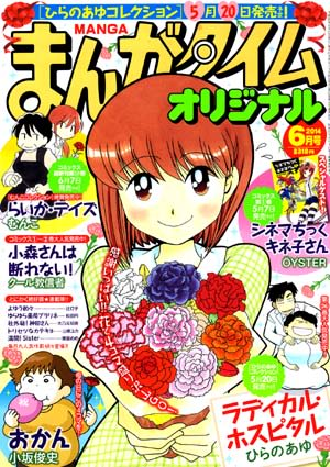 Manga_time_or_2014_06