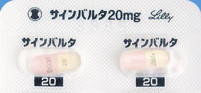 サイ バルタ カプセル 医療用医薬品 : サインバルタ (サインバルタカプセル20mg
