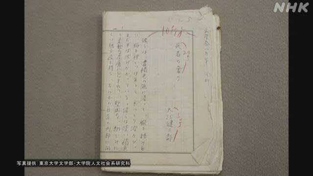 Nobel laureate Oe's manuscripts deposited at University of Tokyo