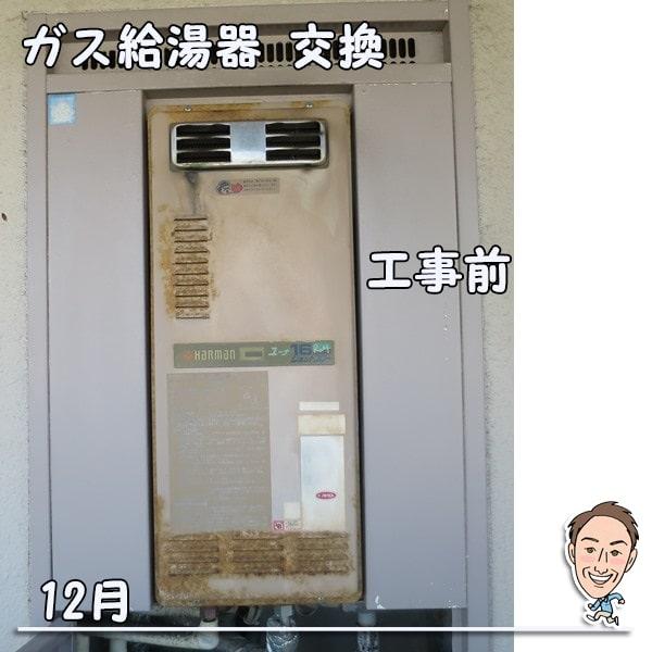 博多の建築士三兄弟_ガス給湯器スリム工事前