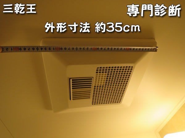 三乾王TYK200外形寸法