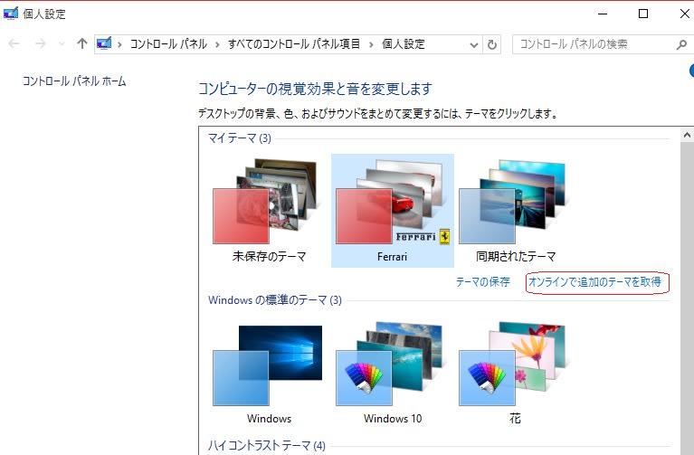 Windows10で壁紙を設定する方法と、オススメ壁紙 …