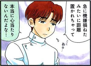 Manga_time_or_2014_09_p004