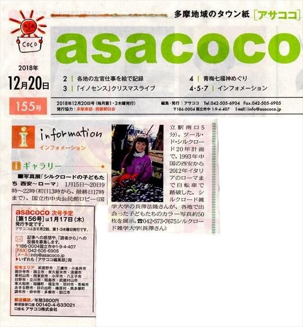 asacoco、タウン誌で写真展「シ...