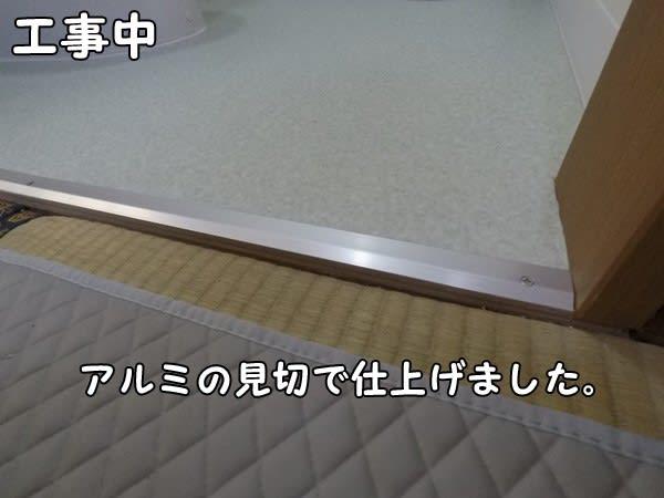 押入れのトイレ化。床アルミ見切り