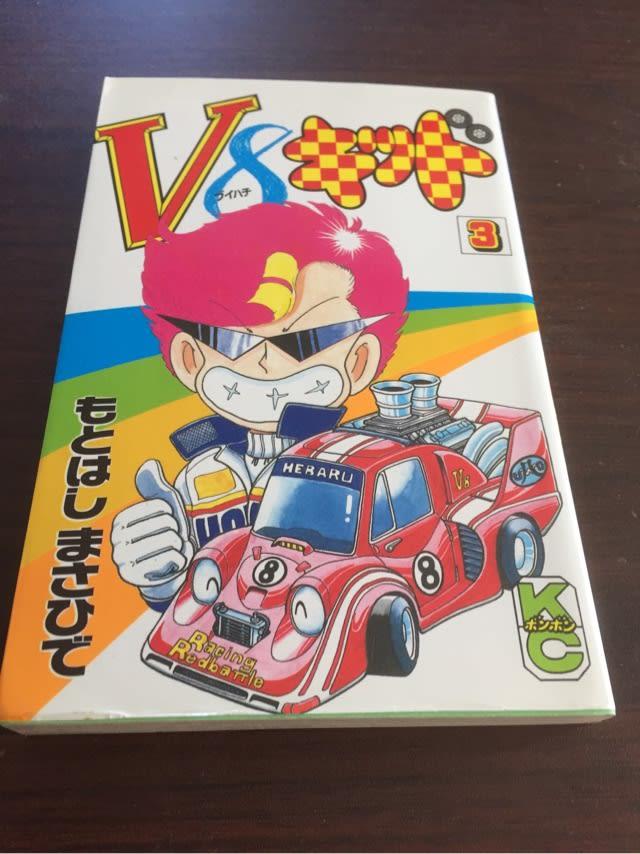 もとはしまさひで V8キッド 3巻...