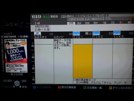 テレビ 神奈川 番組 表
