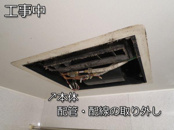 浴室暖房乾燥機BDV4104撤去工事