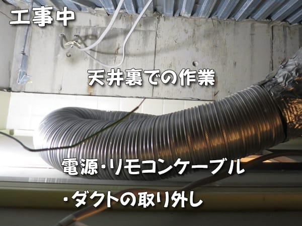 三乾王TYK800G_の天井裏写真