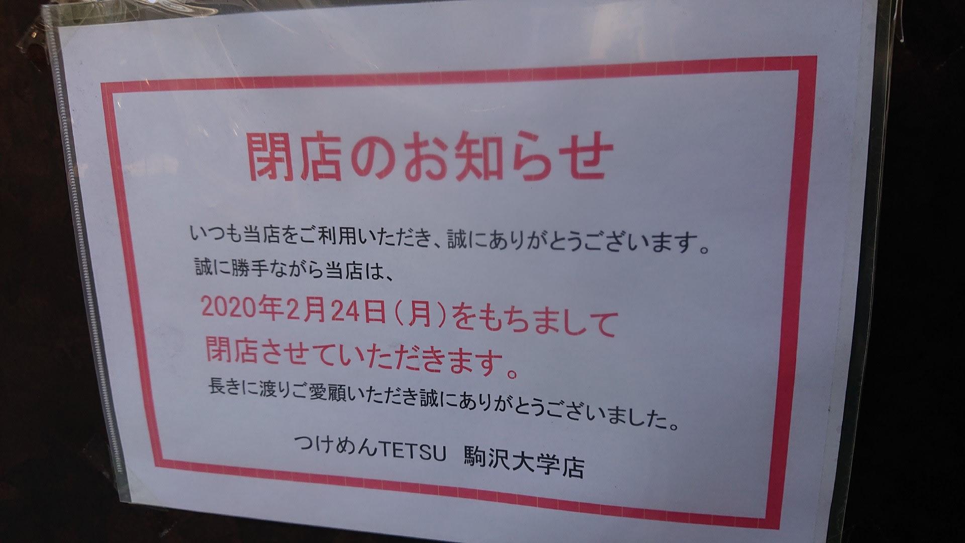 TETSU@駒澤大学