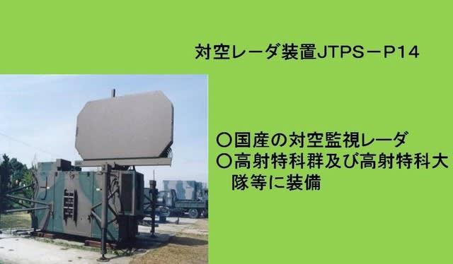 移動式対空レーダー,JTPSP14,国産レーダー,フィリピン輸出,装備完成品,新三原則,フェーズドアレイレーダー,対空レーダー,JFPS3,防衛,乗り物,