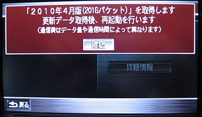 2010年4月版のデータ量は2,016パケット