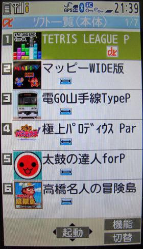 P-SQUAREからダウンロードできるヨコ画面対応のゲームなど